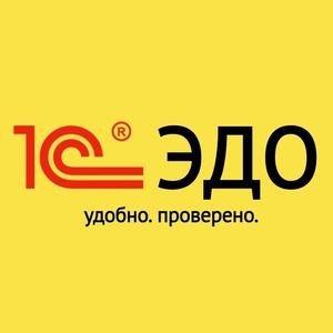 1С-ЭДО