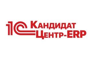 АСК-кандидат в 1С:Центр ERP
