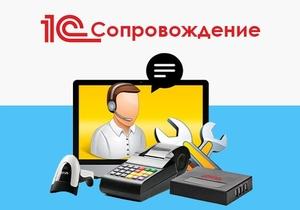 Сопровождение 1C в Подольске: нюансы