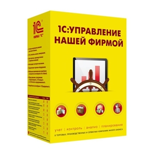 1C Управление нашей фирмой 8